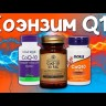 Coenzyme Q10 100 мг SNT (60 капс)